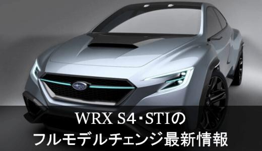 スバル新型WRX S4と新型WRX STIのフルモデルチェンジ最新情報!発売時期、外観・内装デザイン、価格等の変更点を予想