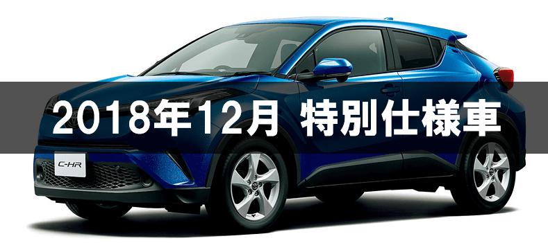 C-HR 2018年12月に特別仕様車