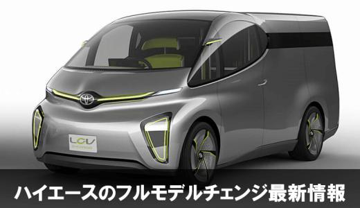 トヨタ 次期ハイエースの最新情報!フルモデルチェンジで300系へ。燃費、価格、発売時期の予想