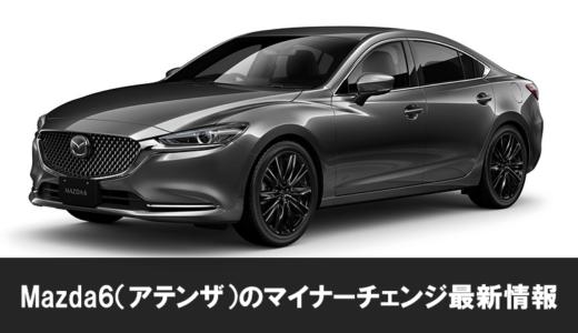 新型Mazda6(アテンザセダン・ワゴン )最新情報!2019年マイナーチェンジの変更点(デザイン、エンジンスペック、燃費、価格)を解説