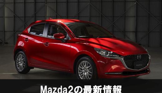 新型デミオ(Mazda2) 最新情報!2019年のマイナーチェンジ変更点を解説!デザイン変更と改名