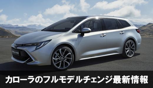 トヨタ 次期カローラ最新情報!フルモデルチェンジは2019年!新型フィールダー&アクシオの変更点とは?