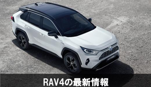 トヨタ 新型RAV4 最新情報!2019年モデルの外観・内装、スペック、燃費性能、価格予想について