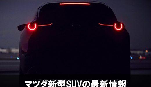 2019年 マツダが新型SUV発売!CX-6,CX-4,CX-1等の名称に注目