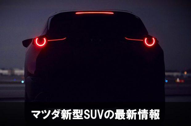 2019年のマツダ新型SUV