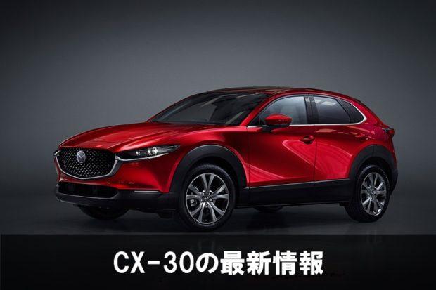 CX-30の最新情報