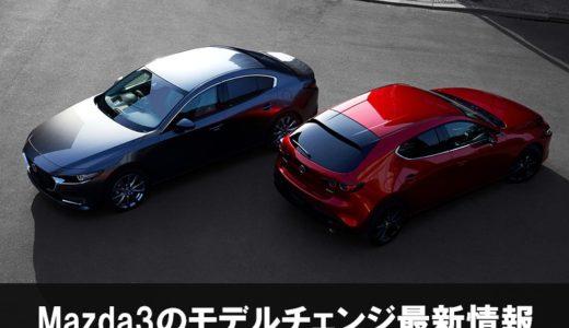 Mazda3の情報特集!アクセラがフルモデルチェンジで名称変更。