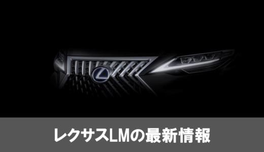 レクサスLM300h/LM350の最新情報!初のミニバン登場か?アルファードのレクサス版に期待